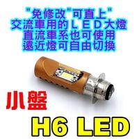 小盤 H6LED 交流AC 直上LED大燈 小皿 奔騰 豪邁 迪爵 高手 G4 風雲 h6直上 h6 led