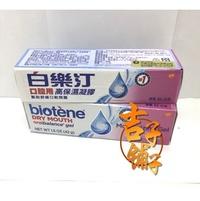 (吉子舖子)美國biotene白樂汀口腔用高保濕凝膠42g