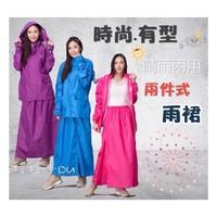 ❤️新款上市三色可選❤️裙擺搖搖時尚兩件式雨裙 修身裙裝兩件式防風雨衣