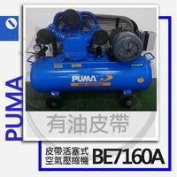 PUMA 巨霸空壓 有油皮帶式空壓機(三相) BE7160A 7.5HP /空氣壓縮機【小鐵五金】