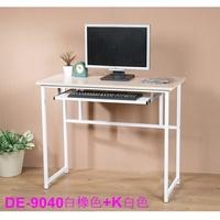 附鍵盤組X1組 辦公桌/電腦桌/書桌《 佳家生活館 》優雅時尚 90X40公分桌附鍵盤組X1組DE-9040+K二色可選