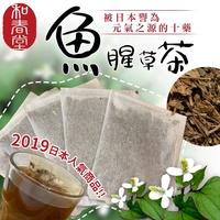 【現貨】和春堂 魚腥草茶包4g×10入