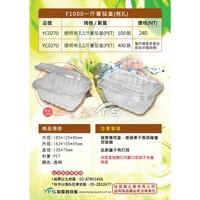 【裕發興蔬果包裝】F1000一斤番茄盒(有孔) (葡萄/草莓/櫻桃/小蕃茄/沙拉/蔬菜盒/水果盒)