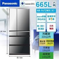 Panasonic 國際牌  665公升變頻六門冰箱NR-F672WX-X1 鑽石黑
