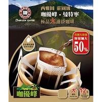 🇹🇼大濾掛黑咖啡14.8元 / 西雅圖咖啡 莊園級咖優峰曼特寧大濾掛咖啡 12g裝 / 經典香醇風味黑咖啡