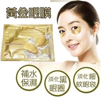 Pilaten普拉提娜 黃金膠原蛋白水晶眼膜(一對入) 批發