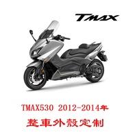 【現貨】YAMAHA 雅馬哈 TMAX530 2012-2014年 全車殼外殼包圍護板全套定制