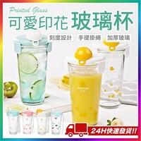 『韓風印花』可愛印花玻璃杯 洛可玻璃杯 刻度玻璃水杯 刻度玻璃杯 隨身玻璃杯 樂扣玻璃杯