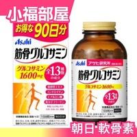 【日本正品】Asahi 朝日 葡萄糖胺 軟骨素 筋骨素 720粒(90天份)/ 240粒(30天份)