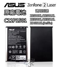 ASUS 華碩 Zenfone 2 Laser 原廠電池 ZE550KL ZE551KL ZE601KL Selfie