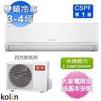 歌林3-4坪變頻冷專四方吹分離式一對一冷氣KDC-23207A/KSA-232DC07A(CSPF機種)含基本安裝