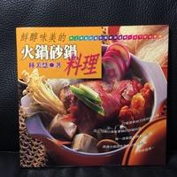 (二手書)鮮醇味美的 火鍋 砂鍋 料理 / 林美慧  / 瑞昇圖書