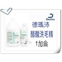✪免運,一加侖下標區✪Dermapet 德瑪沛 醋酸洗毛精 適用皮屑芽孢菌.黴菌 細菌專用 似黴膚康.麻辣洗