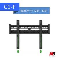 《NB》C1-F-17-37吋顯示器‧專業壁掛架‧液晶電視架