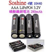 【成品購物】Soshine 4號 3.2V AAA 280mAH 磷酸鐵鋰電池 磷酸鐵鋰充電電池 電池 充電電池