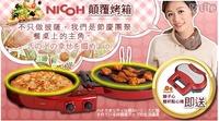 日本NICOH-多功能披薩烤肉壽喜燒機