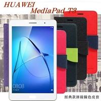 HUAWEI MediaPad T3 10吋 經典書本雙色磁釦側翻可站立皮套 平板保護套【愛瘋潮】