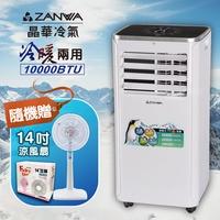 ZANWA晶華 【加贈風扇】5-7坪冷暖清淨除溼多功能觸摸屏移動式冷氣(ZW-1360CH)