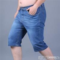 牛仔褲 彈力薄款大號牛仔褲男夏季加肥加大碼5分褲寬鬆直筒胖人肥佬短褲  瑪麗蘇