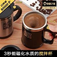 德國roydom自動攪拌杯創意咖啡杯懶人水杯電動磁化杯便攜馬克杯子 全館滿千折百