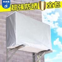 空調罩室外主機外機罩防雨防塵掛機空調套格力美的冷氣防曬防塵罩