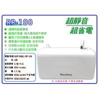 【瑞林冷氣排水器 RP-108】瑞林科技超靜音 蔽極式馬達 冷氣排水器 (可壁掛)瑞林分離式冷氣排水器