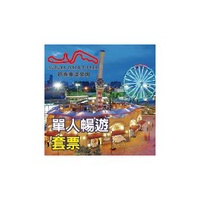 【高雄草衙道】鈴鹿賽道樂園-單人暢遊套票