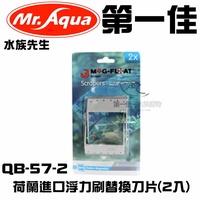 [第一佳水族寵物] 台灣水族先生MR.AQUA 荷蘭進口浮力刷替換刀片(2入) 免運