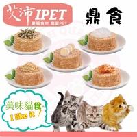 IPET艾沛 鼎食 美味貓食 全貓 成貓 幼貓適用 餐罐 罐頭 (5種口味任選)