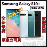 S10+ SamSung Galaxy 8G/512G 6.4吋 原廠公司貨 全新未拆封 原廠保固【雄華國際】