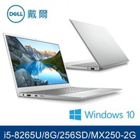 DELL Inspiron 13-5390-R1528STW 銀 窄邊輕薄筆電/i5-8265U/MX250 2G)/13.3吋FHD IPS---買就送超值好禮