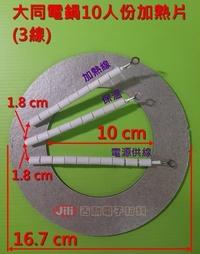 電鍋維修DIY零件 TATUNG 大同電鍋10人份電鍋加熱片 加熱器 電熱片 3線