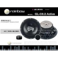 音仕達汽車音響 rainbow【GL-C6.2 Active】彩虹 德國原裝進口 六吋二音路喇叭 6吋 鍺元素系列