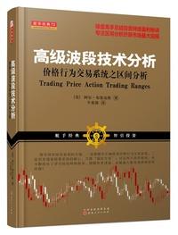 高級波段技術分析:價格行為交易系統之區間分析
