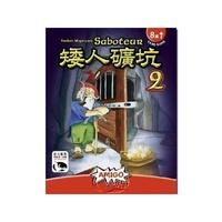 現貨送標準厚套【小辣椒正版益智遊戲】矮人礦坑2 Saboteur 繁體中文版2 此為擴充版需有1代才能玩