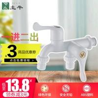 洗衣機一分二水龍頭雙頭雙用三通一進二出塑料水龍頭轉接頭水嘴