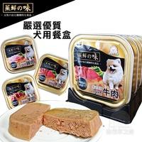 狗餐盒 蒸鮮之味犬用餐盒 【單盒100g】 健康 台灣製 狗零食 狗餐盒 寵物飼料 狗糧 狗食 幼犬 老犬 寵物食品