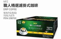 UCC職人精選濾掛式咖啡 7g x 72 入