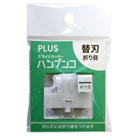 PLUS 普樂士 PK-813 裁紙機 專用折線替換刀 (26-476、PK-800H3)