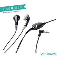 【ALTEAM我聽】AH-195VM 實用型耳塞線控耳機