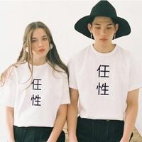 任性 Chinese Wayward 短袖T恤 2色 中文惡搞文字設計潮T幽默搞怪搞笑班服團體服情侶活動禮物