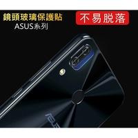 Asus Zenfone5 5Z Max Pro玻璃鏡頭貼ZE620KL鏡頭玻璃貼ZS620KL鏡頭保護貼ZB602KL
