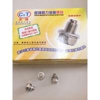 JJC機車工具 現貨供應 CT磁鐵螺絲 機油螺絲 洩油螺絲 磁石螺絲 齒輪油螺絲