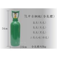 ~鋼瓶世界~ 7公升中古鋼瓶-含氣體 (可用氬氣.氮氣.氧氣.二氧化碳)
