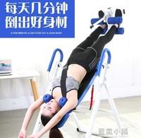 倒立機家用瑜伽健身器材倒立輔助器倒吊器腳套倒掛增高拉身神器QM 七號小鋪