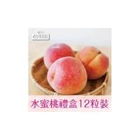 台灣鮮果    梨山水蜜桃禮盒12粒裝    (每顆重約180~220公克)