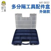 《頭手工具》螺絲配件盒 手提式收納工具盒 多功能小零件分多格箱 新款塑料物料箱 工具盒分隔 MIT-SB32