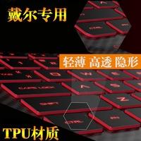Dell latitude13 7000 E7250 E7450 E5250 E7270 keyboard protector membrane E7370