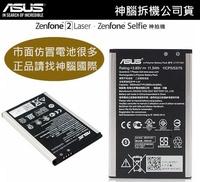 華碩 ZenFone2 原廠電池【3000mAh】Laser ZE601KL ZE550KL ZE551KL Selfie ZD551KL Z00UD Z00MD【神腦拆機公司貨】