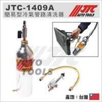 【YOYO 汽車工具】 JTC-1409A 簡易型冷氣管路清洗器 / 簡易 冷氣 管路 清洗器